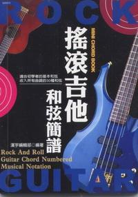 搖滾吉他和弦簡譜