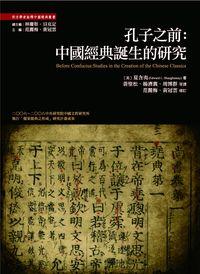 孔子之前:中國經典誕生的研究