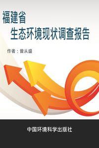 福建省生態環境現狀調查報告
