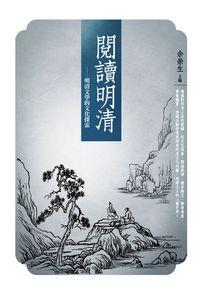 閱讀明清:明清文學的文化探索