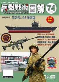 兵器戰術圖解 [第74期]:軍備局205廠專訪