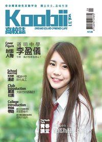 Koobii高校誌 [第31期]:在成為藝人之前...