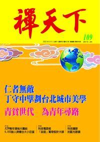 禪天下 [第109期]:仁者無敵 丁守中擘劃台北城市美學