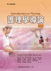 護理學導論