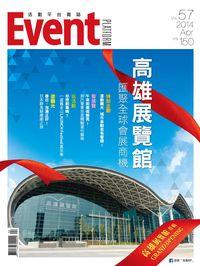 活動平台雜誌 [第57期]:高雄展覽館