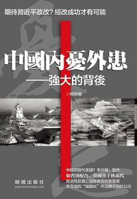 中國內憂外患:强大的背后