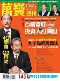 萬寶週刊 2014/04/21 [第1068期]:4G雙雄 Q2再攻