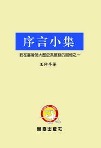 序言小集:我在臺灣師大歷史系服務的回憶之一