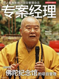 專案經理雜誌 [簡中版] [第14期]:佛陀紀念館的項目管理