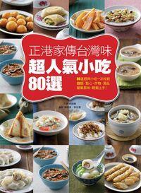正港家傳臺灣味:超人氣小吃80選