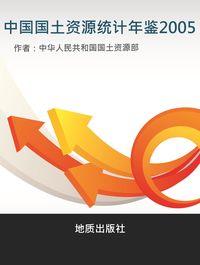 中國國土資源統計年鑒. 2005