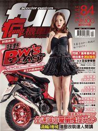 瘋機車雜誌 [第84期]:狂野BW