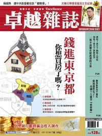 卓越雜誌 [第336期]:錢進東京都 你想買房了嗎?