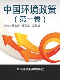 中國環境政策. 第一卷