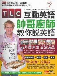 TLC互動英語 [有聲書]:帥哥廚師教你說英語