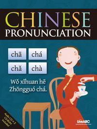 Chinese pronunciation [有聲書]