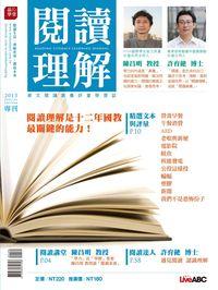 閱讀理解特別專刊