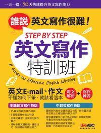 Step by Step 英文寫作特訓班 [有聲書]