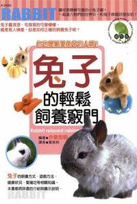 兔子的輕鬆飼養竅門:你也是酷愛兔子的人嗎?
