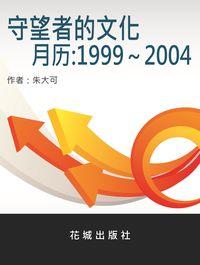 守望者的文化月曆:1999-2004