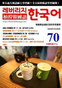 槓桿韓國語學習週刊 2014/04/23 [第70期] [有聲書]:首爾大學韓國語第三冊 第二十一課