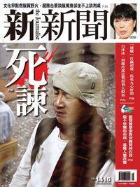 新新聞 2014/04/24 [第1416期]:死諫