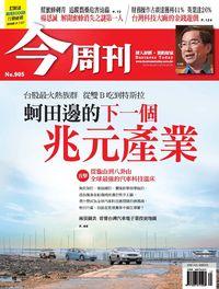 今周刊 2014/04/28 [第905期]:蚵田邊的下一個兆元產業