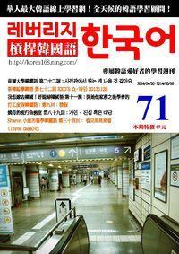 槓桿韓國語學習週刊 2014/04/30 [第71期] [有聲書]:首爾大學韓國語第三冊 第二十二課