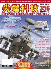 尖端科技軍事雜誌 [第356期]:2014年新加坡 航太展系列