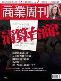 商業周刊 2014/04/28 [第1380期]:清算台商!