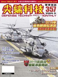 尖端科技軍事雜誌 [第357期]:2014年 金色眼鏡蛇演習 解放軍首度參加