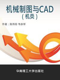 機械製圖與CAD(機類)