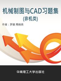 機械製圖與CAD習題集(非機類)