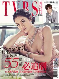 TVBS周刊 2014/04/24 [第860期]:55億美鑽秀 55部必追劇