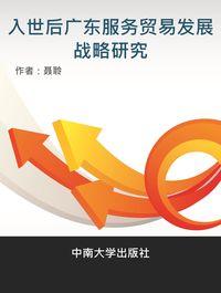 入世後廣東服務貿易發展戰略研究