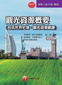 觀光資源概要:包括世界史地.觀光資源維護(華語.外語領隊人員) [有聲書]