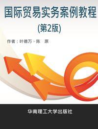 國際貿易實務案例教程