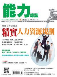能力雜誌 [第695期]:精實人力資源規劃
