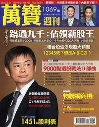 萬寶週刊 2014/04/28 [第1069期]:路過九千  佔領新股王