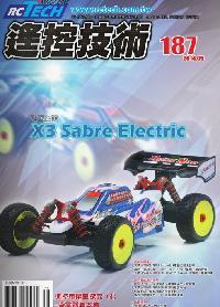 遙控技術 [第187期]:X3 Sabre Electric 鴻諾企業