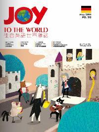 Joy to the World佳音英語世界雜誌 [第173期] [有聲書]:德國