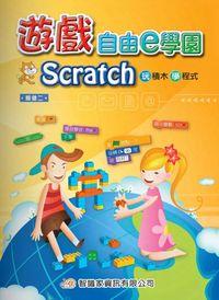 遊戲自由e學園:Scratch玩積木學程式