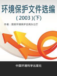 環境保護文件選編. 2003. 下