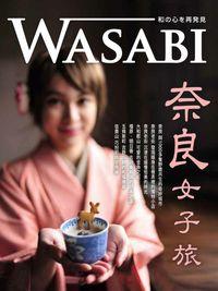 Wasabi 奈良:女子旅