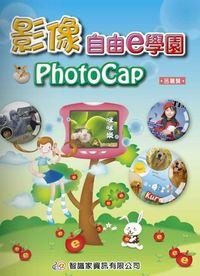 影像自由e學園PhotoCap