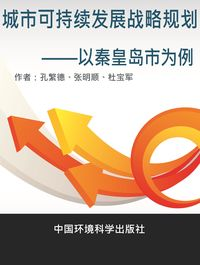 城市可持續發展戰略規劃:以秦皇島市為例