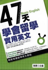 47天學會留學實用英文:輕鬆掌握留學英文會話
