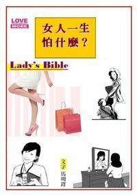 女人一生怕什麼?:Lady