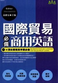 國際貿易必備商用英語