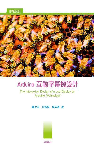 Arduino 互動字幕機設計